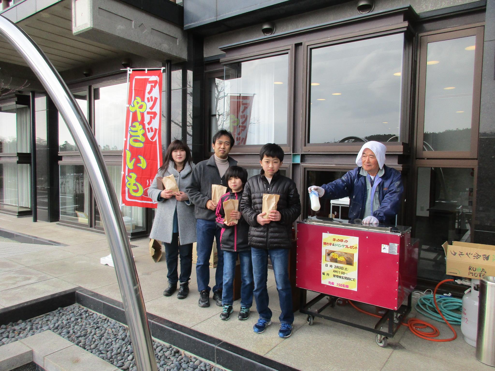 2月のイベント 焼き芋&ドリンクサービス