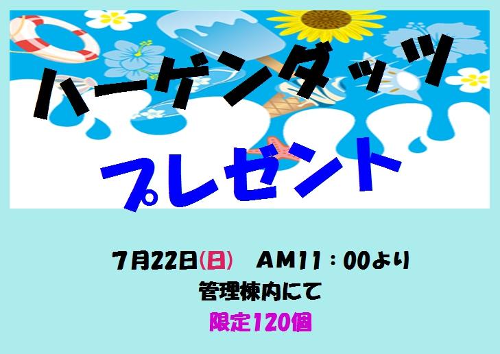 7月イベント開催情報