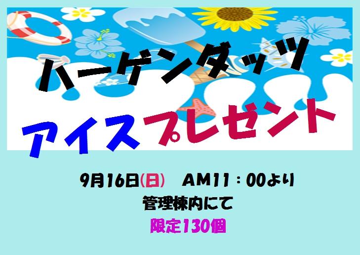 川西大霊苑 9月度イベント