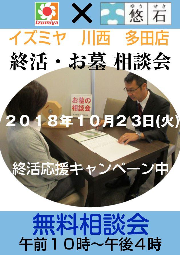 10月23日(火)「相続・葬儀・終活についてご相談ください」