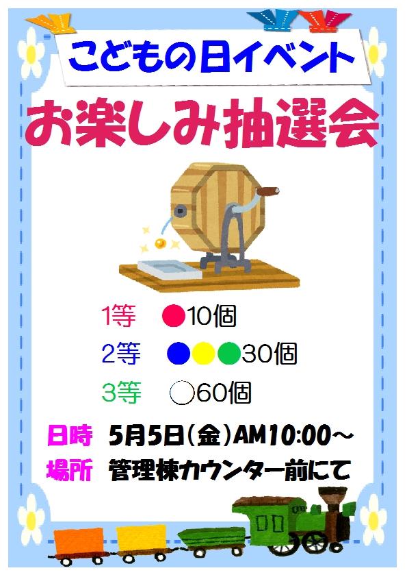 こどもの日イベント2