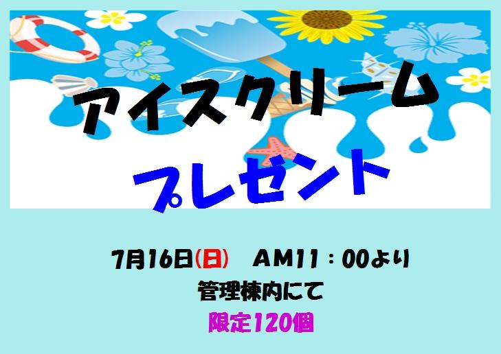 7月度イベント2