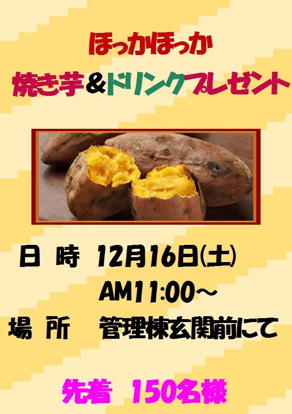 2017年12月イベント 焼き芋&ドリンクプレゼント