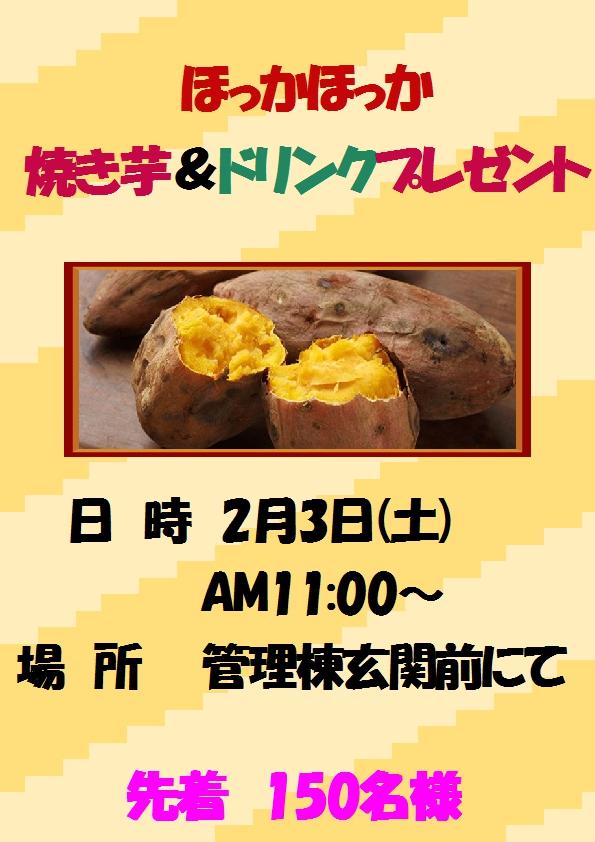 焼き芋イベント