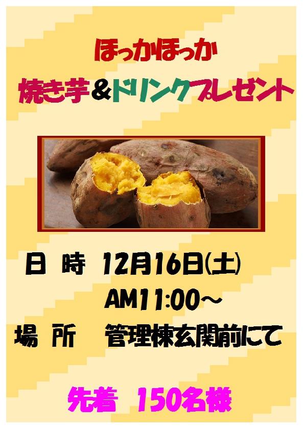 12月イベント ほっかほっか焼き芋&ドリンクプレゼント