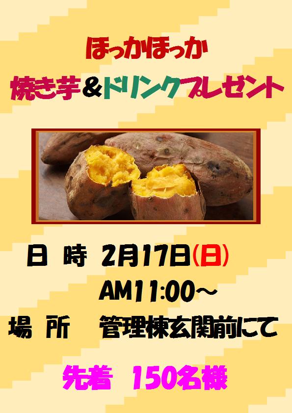 川西大霊苑 焼き芋&ドリンクプレゼント