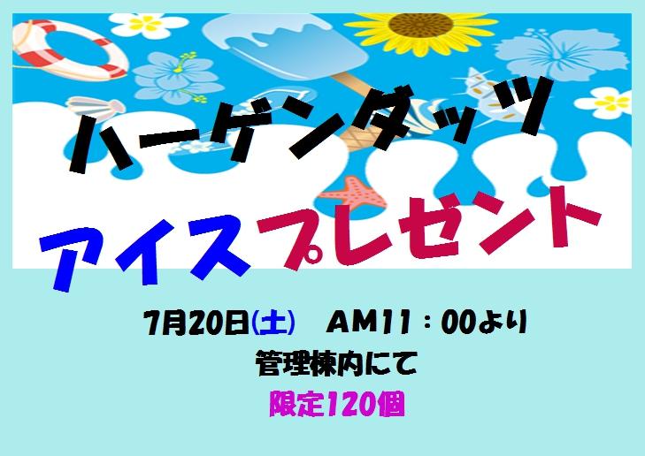 2019年7月川西大霊苑イベント