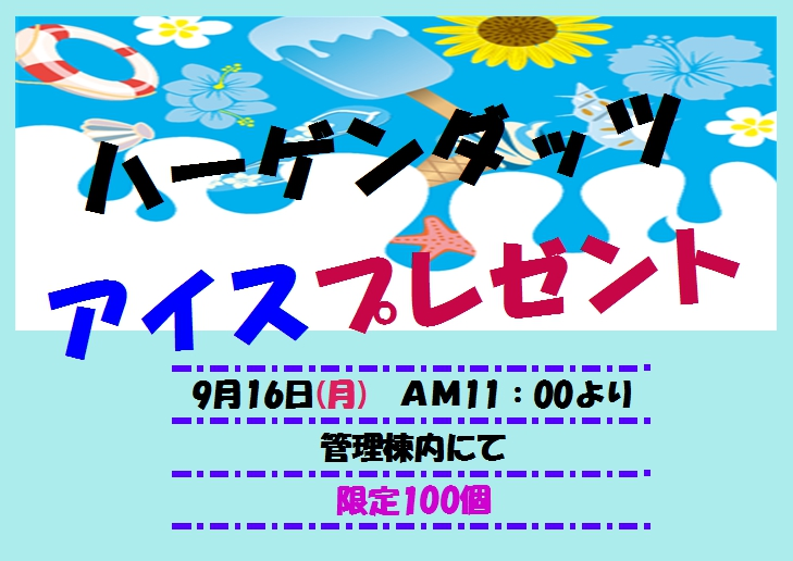 川西大霊苑9月度イベント アイスプレゼント