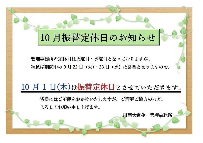 10月振替定休日のお知らせ
