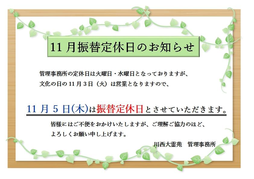 11月振替定休日のお知らせ
