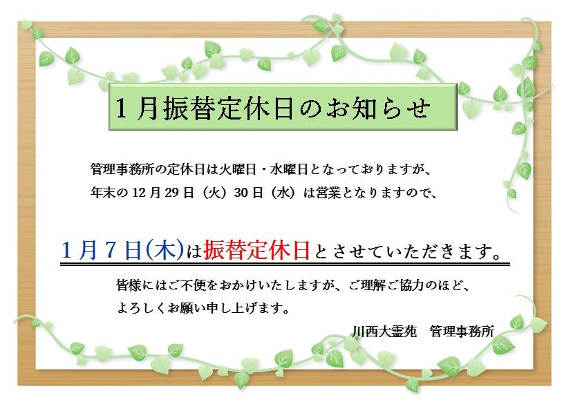 1月振替定休日のお知らせ