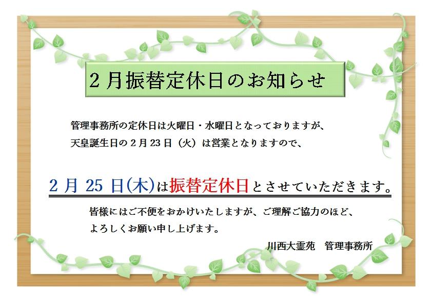 2月振替定休日のお知らせ