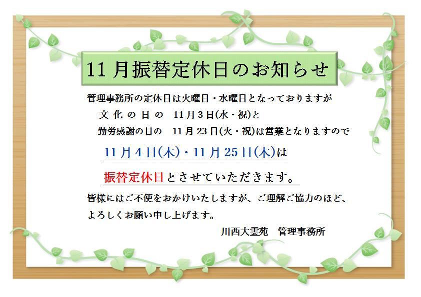2021.11月振替定休日のお知らせ